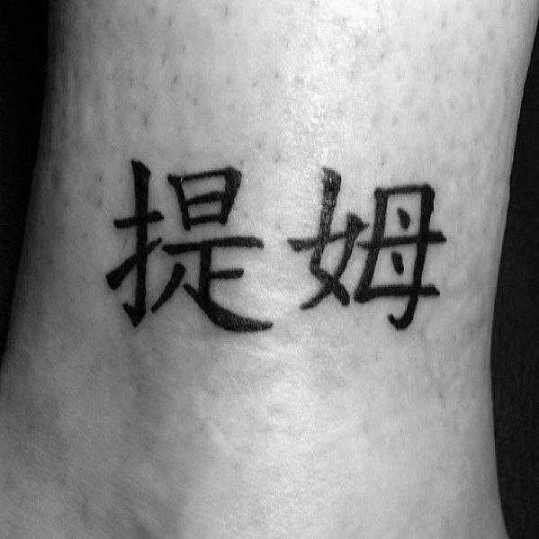 70 chinesische Symbol Tattoos für Männer - Logogramm Design-Ideen